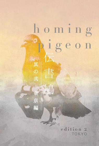 HOMING_PIGEON_TOKYO